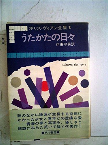 ボリス・ヴィアン全集〈3〉うたかたの日々 (1979年)の詳細を見る