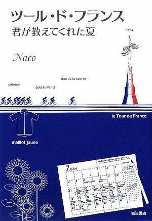 ツール・ド・フランス―君が教えてくれた夏の詳細を見る