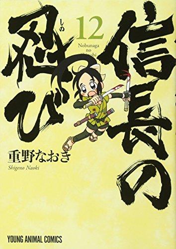 信長の忍び 12 (ヤングアニマルコミックス)の詳細を見る