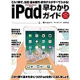 iPad 早わかりガイド ~これ1冊で設定・基本操作・便利テクニックがすべてわかる!