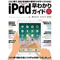 iPad 早わかりガイド ([テキスト])
