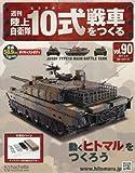 週刊陸上自衛隊10式戦車をつくる(90) 2017年 2/8 号 [雑誌]