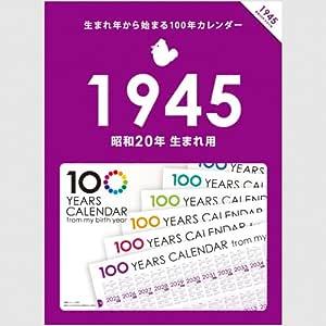 生まれ年から始まる100年カレンダーシリーズ 1945年生まれ用(昭和20年生まれ用)