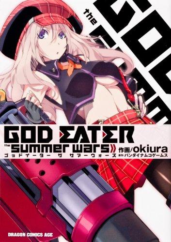 GOD EATER the summer wars (ドラゴンコミックスエイジ)の詳細を見る