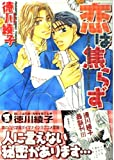 恋は焦らず  / 徳川 綾子 のシリーズ情報を見る