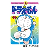 ドラえもん 0巻 (0巻) (てんとう虫コミックス)