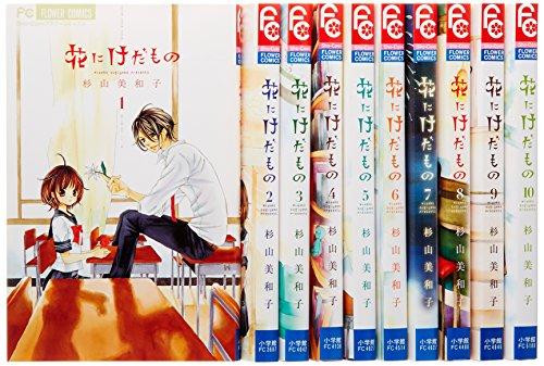 花にけだもの コミック 全10巻完結セット (フラワーコミックス)の詳細を見る