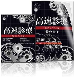 高速診療~「院内システム編」~(DHM001) [DVD]