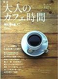 東京大人のカフェ時間 (散歩の達人テーマ版MOOK) 画像