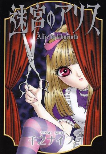 [千之ナイフ] 迷宮のアリス