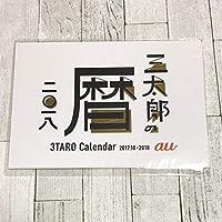 【匿名送込】au 三太郎の暦 2017.10-2018