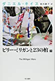 ビリー・ミリガンと23の棺〈下〉 (ダニエル・キイス文庫)