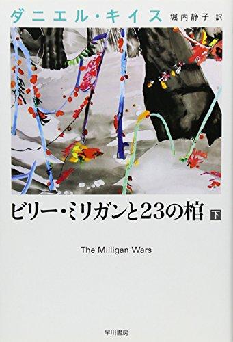 ビリー・ミリガンと23の棺〈下〉 (ダニエル・キイス文庫)の詳細を見る