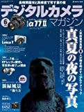 デジタルカメラマガジン 2014年6月号[雑誌]