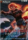 マジック:ザ・ギャザリング  基本セット2020公式ハンドブック (ホビージャパンMOOK 940)