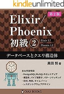 Elixir/Phoenix 初級 2巻 表紙画像