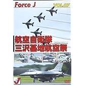 DVD>航空自衛隊三沢基地航空祭 (Force J Air Show Vol. 7)