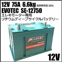 EVOTEC / エヴォテック リチウムディープサイクルバッテリー SE-12750