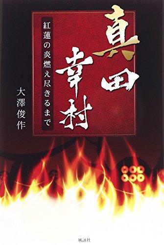真田幸村—紅蓮の炎燃え尽きるまで -