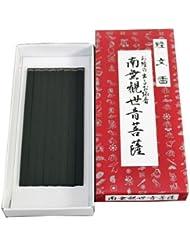 経文香(南無観世音菩薩) 文字が出るお線香