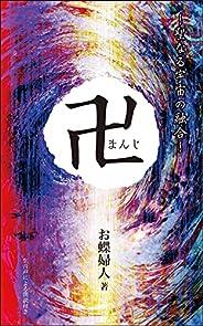 卍: 聖なる宇宙の融合