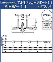 アルミペッカーサポート 棚柱 【 ロイヤル 】ホワイトAPW-11-2400サイズ2400mm【出11+6.5】ダブルタイプ