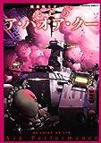 機動戦士ガンダム 光芒のア・バオア・クー (角川コミックス・エース 83-10)