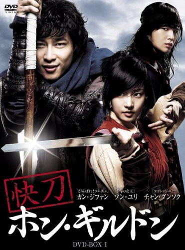快刀ホン・ギルドン BOX-I [DVD]