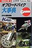 オフロードバイク大事典 (ガルルの本)