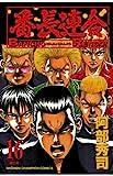 番長連合(16) (少年チャンピオン・コミックス)
