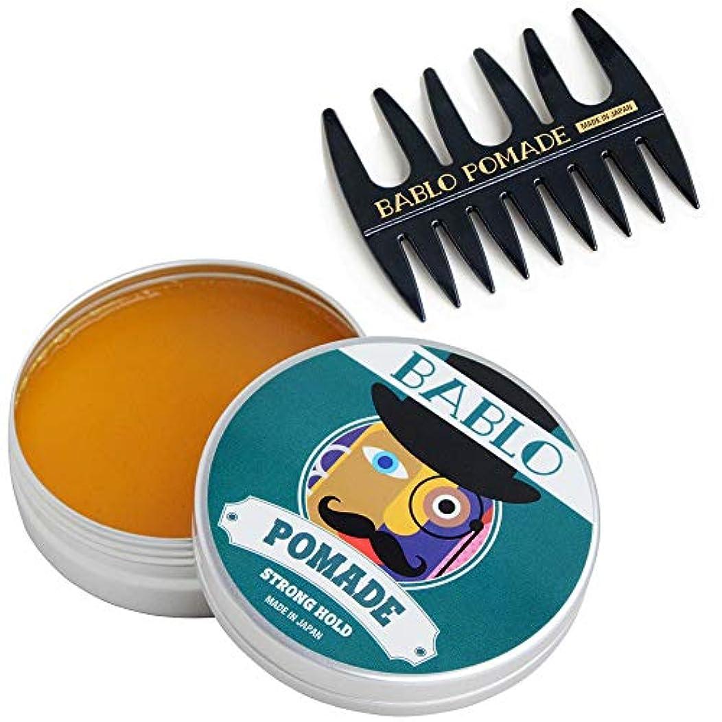 盟主うつ知覚バブロ ポマード(BABLO POMADE) ストロング ホールド メッシュコーム 櫛 セット メンズ 整髪料 ヘアグリース 130g