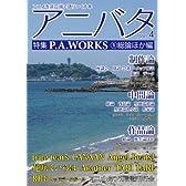 アニバタ Vol.4 [特集]P.A.WORKS 1総論ほか編