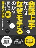 会話上手な人はなぜモテるのか?話し下手でも誰とでも仲良くなれる!聞き方の法則60 会話力向上シリーズ (SMART BOOK)