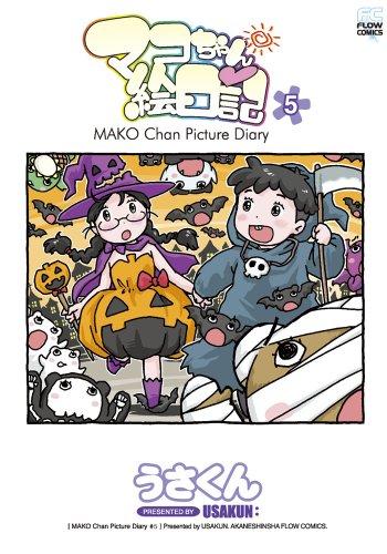 マコちゃん絵日記 5 (FLOW COMICS)の詳細を見る