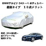 AUNAZZ/BMW アルピナ D4 クーペ 2014年9月~全グレード対応 純正 カーボディカバー カーカバー UVカット オックスフォード合成アルミ膜 - 6,999 円