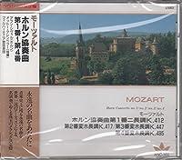 モーツァルト/ホルン協奏曲第1番ニ長調K412、第2番変ホ長調K417、第3番変ホ長調K447、第4番変ホ長調K495 ANC162