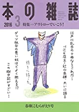 3月 春眠こむらがえり号 No.393