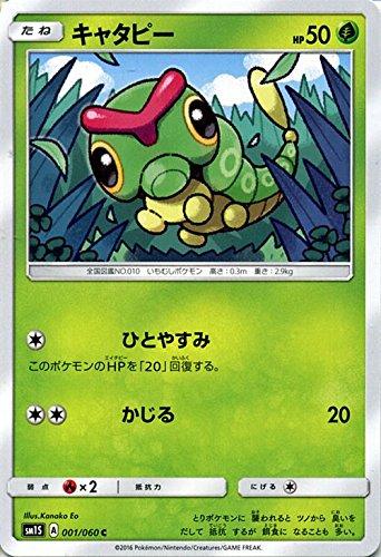 ポケモンカードゲーム サン&ムーン キャタピー / コレクション サン(PMSM1S)/シングルカード
