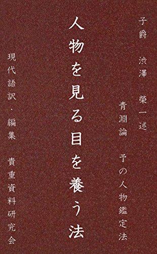 渋沢栄一 人物を見る目を養う法: 現代語訳