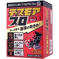 【大容量】 デスモアプロ トレータイプ [ネズミ駆除剤 15gX6トレー]