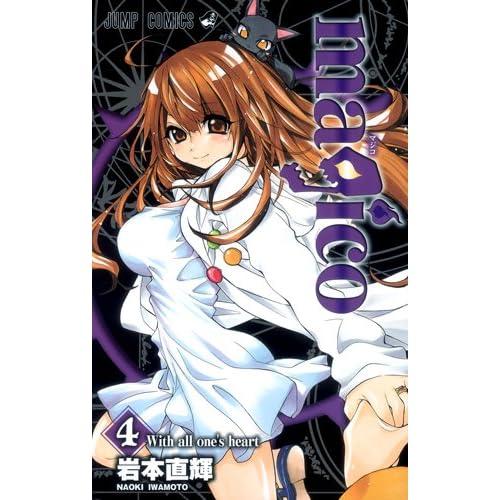 magico 4 (ジャンプコミックス)