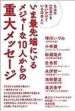 もはや《日本》を失いかけている日本人へ いま最先端にいるメジャーな10人からの重大メッセージ