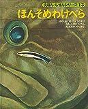 ほんそめわけべら (1979年) (えほん・しぜんシリーズ)