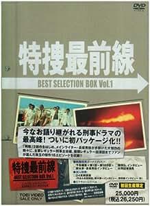 特捜最前線 BEST SELECTION BOX Vol.1【初回生産限定】 [DVD]