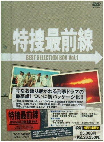 特捜最前線 BEST SELECTION BOX Vol.1【初回生産限定】 [DVD]の詳細を見る