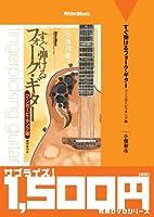 廉価版 すぐ弾けるフォーク・ギター/フィンガー・ピッキング編[DVD] (DVDビデオ・ワークショップ・シリーズ)