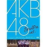 ファーストコンサート「会いたかった~柱はないぜ!~」in 日本青年館 シャッフルバージョン [DVD]