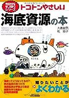 トコトンやさしい海底資源の本 (今日からモノ知りシリーズ)