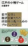 江戸の小判ゲーム (講談社現代新書)