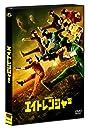 エイトレンジャー (通常版) DVD